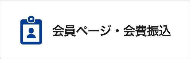 会員ページ・会費振込