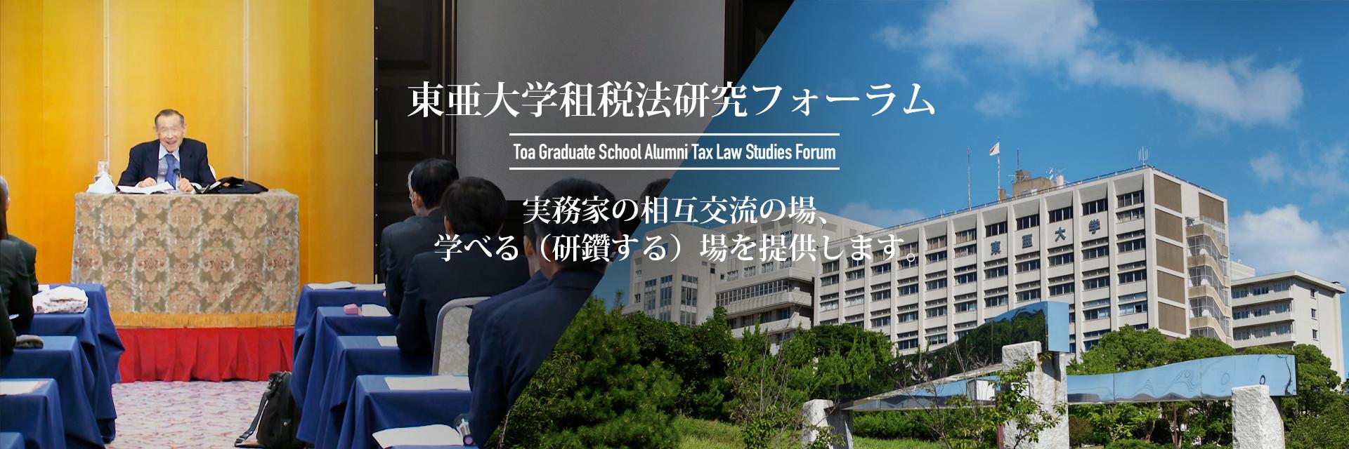 東亜大学租税法研究フォーラム