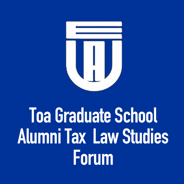 Toa Graduate School Alumni Tax Law Studies Forum